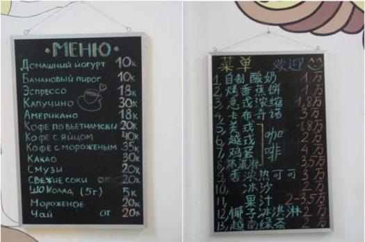 Меню кофейни Ан Дао в Нячанге