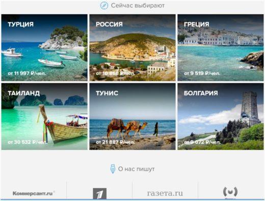Выгодные предложения и отзывы в прессе (level.travel)