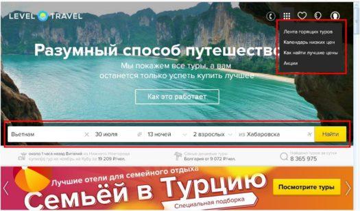 Главная страница level.travel с меню и формой поиска