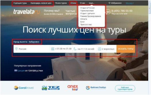 Главная страница travelata.ru: меню, форма поиска