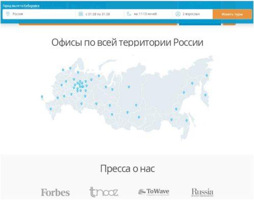 Карта офисов и отзывы в прессе о Travelata
