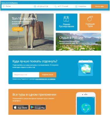 Главная страница travelata.ru: подписка на рассылку, мобильное приложение