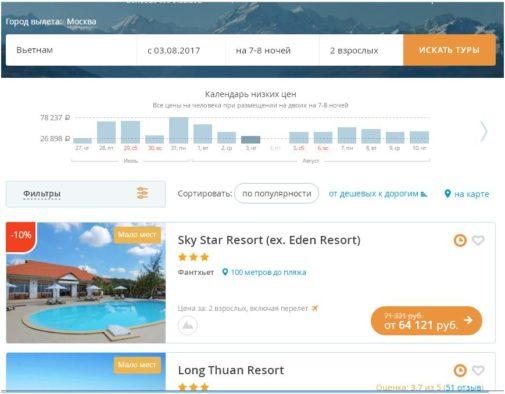 Результаты поиска тура (travelata.ru)