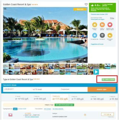 Сервис Следить за ценой от Travelata