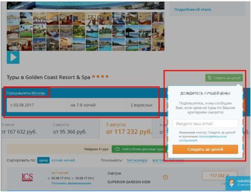 Форма подписки по кнопке Следить за ценой (travelata.ru)