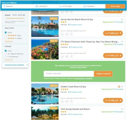 Форма подписки на рассылку о ценах туров (travelata.ru)