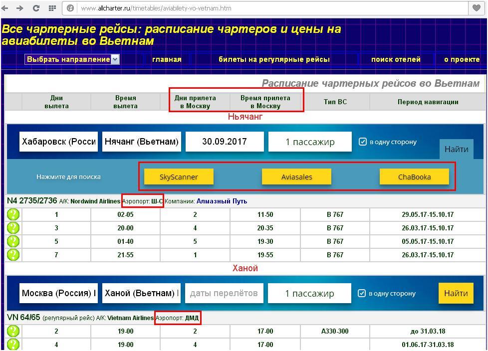 Купить авиабилеты во вьетнам чартер дешевые билеты на самолет из хабаровска до москвы