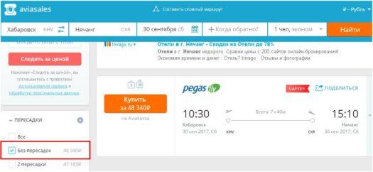 Пример поиска чартерных билетов на aviasales.ru