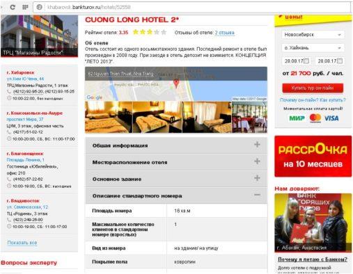 Информация об отеле на сайте Банка горящих туров
