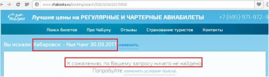 Вариант поиска чартерных билетов на chabooka.ru