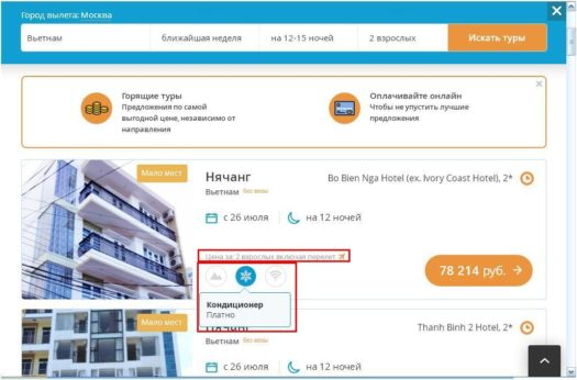 Поиск горящего тура на travelata.ru