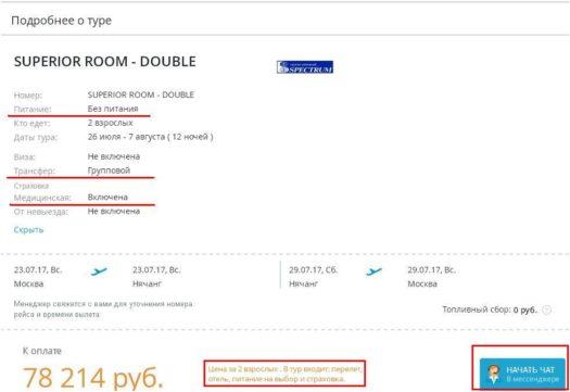 Детали горящего тура на travelata.ru