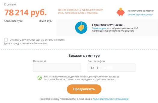 Заказ тура на сайте travelata.ru