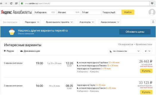 Яндекс. Авиабилеты, интерфейс