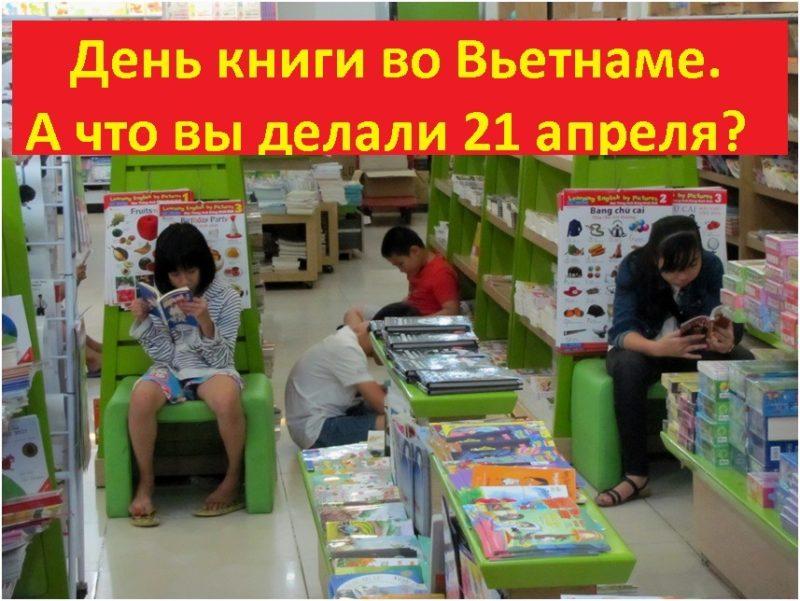 День книги 21 апреля - один из относительно новых праздников во Вьетнаме