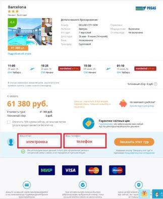 Страница оплаты тура на travelata