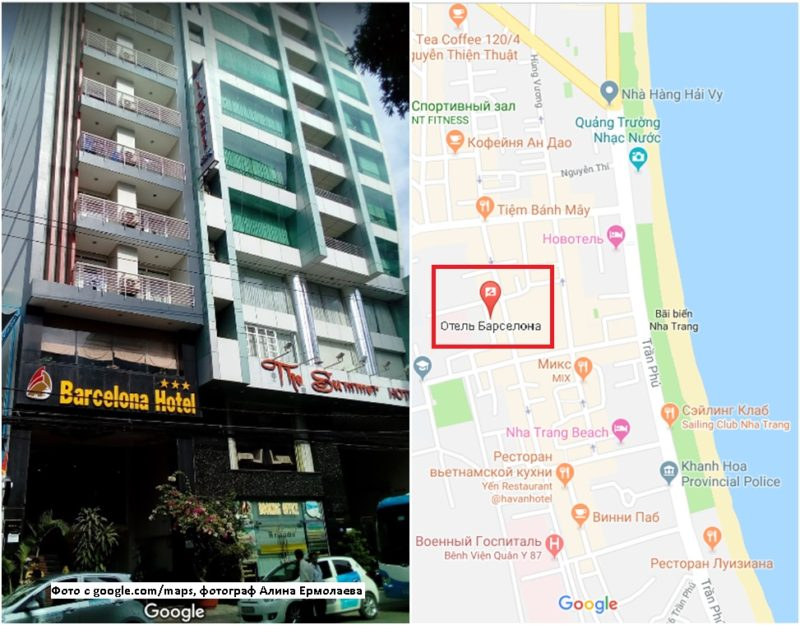 Отель Барселона (Barcelona) в Нячанге - объективный отзыв (наверное...)