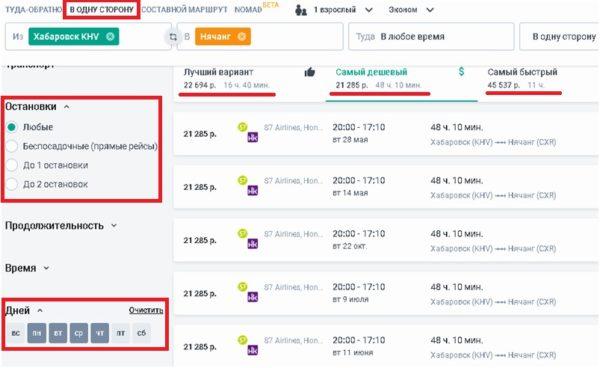 Пример использования фильтров kiwi при поиске авиабилетов Хабаровск - Нячанг