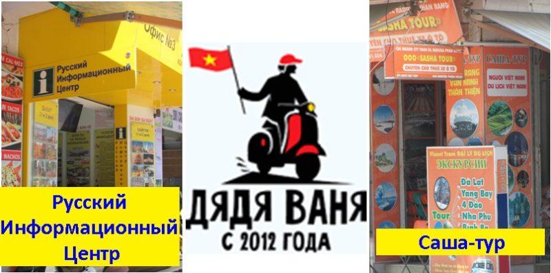 Отзывы о Русском Информационном Центре, Дяде Ване и Саше-тур - трех турагентствах Нячанга