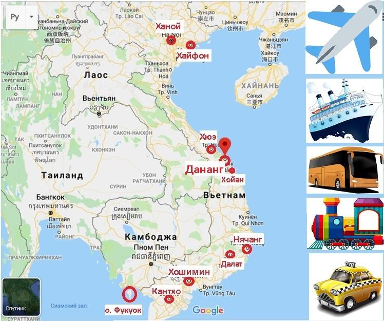 как добраться в Дананг