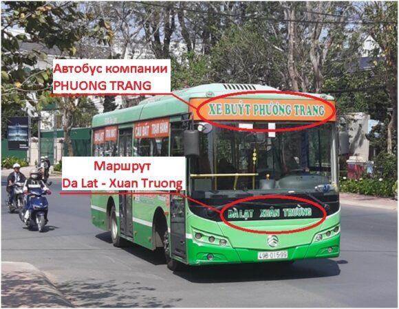 Автобус в Далате